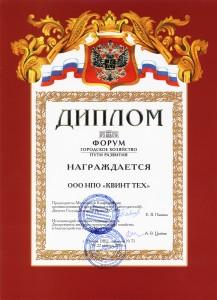 """Диплом за участие в форуме """"Городское хозяйство - пути развития"""""""