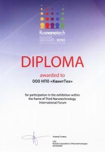 """Диплом за участие в выставке в рамках """"Третьего международного форума нанотехнологий"""""""