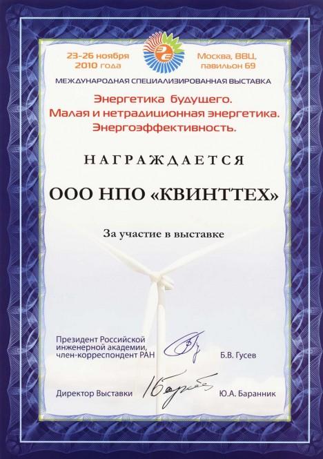 """Диплом за участие в выставке """"Энергетика будущего. Малая и нетрадиционная энергетика. Энергоэффективность"""""""
