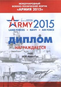 Армия-2015