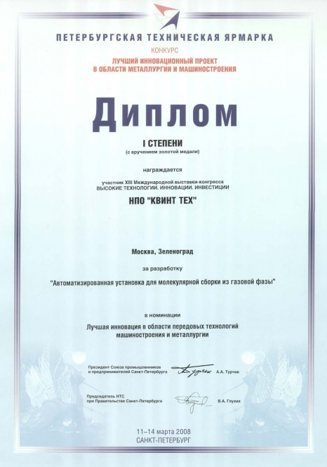 Лучший инновационный проект в области металлургии и машиностроения, 2008