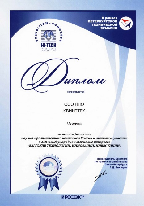 Диплом за вклад в развитие научно-промышленного комплекса